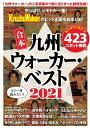 合本 九州ウォーカー・ベスト2021【電子書籍】[ KADOKAWA ]