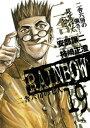 RAINBOW(19)【電子書籍】[ 安部譲二 ]