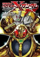 機動戦士クロスボーン・ガンダムゴースト(11)