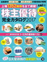 株主優待完全カタログ2017【電子書籍】 ダイヤモンド ザイ編集部