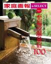家庭画報 e-SELECT Vol.3 絶佳の風景・美食を目当てに・バリアフリー対応…7つの目的別に選んだ「至福の温泉宿100」【電子書籍】