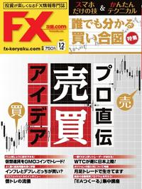 FX攻略.com 2017年12月号【電子書籍】