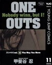 ONE OUTS 11【電子書籍】[ 甲斐谷忍 ]