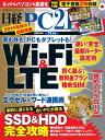 日経PC21 (ピーシーニジュウイチ) 2014年 11月号 [雑誌]【電子書籍】[ 日経PC21編集部 ]