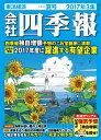 会社四季報2017年3集夏号[雑誌]【電子書籍】