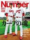 Number(ナンバー)911号【電子書籍】