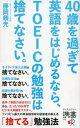 40歳を過ぎて英語をはじめるなら、TOEICの勉強は捨てなさい。【電子書籍】[ 藤岡頼光 ]