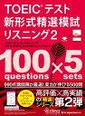 TOEIC(R)テスト新形式精選模試 リスニング2【電子書籍】 加藤優