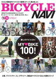BICYCLE NAVI NO.78 2014 NovemberNO.78 2014 November【電子書籍】