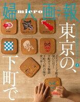 micro婦人画報国内旅行完全ガイド4東京の、下町で【婦人画報2016年7月号】