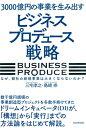 3000億円の事業を生み出す「ビジネスプロデュース」戦