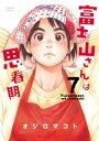 富士山さんは思春期 7【電子書籍】[ オジロマコト ]