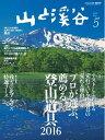 月刊山と溪谷 2016年5月号2016年5月号【電子書籍】