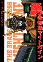 電撃データコレクション(11) 勇者特急マイトガイン【電子書籍】 電撃ホビーウェブ編集部