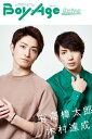 BoyAge-ボヤージュ- Extra 有澤樟太郎,木村達成【電子書籍】[ 写真集編集部 ]