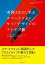 実例200に学ぶスマートフォンサイトデザインのアイデア帳【電子書籍】[ iPhoneデザインボックス