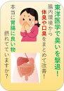 体臭や口臭の改善は腸内環境から【電子書籍】[ 澤楽 ]