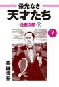栄光なき天才たち7下 佐藤次郎ーー死を以て国に謝罪した日本人最強のテニスプレイヤー2【電子書籍】 森田信吾