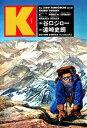K(ケイ)【電子書籍】 谷口ジロー