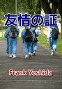 友情の証【電子書籍】[ Frank Yoshida ]