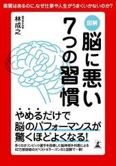 図解 脳に悪い7つの習慣