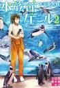【期間限定価格】水族館ガール2【電子書籍】[ 木宮条太郎 ]