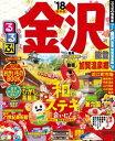 るるぶ金沢 能登 加賀温泉郷'18【電子書籍】