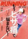 楽天楽天Kobo電子書籍ストアRunning Style(ランニング・スタイル) 2017年11月号 Vol.104【電子書籍】