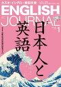 音声DL付 ENGLISH JOURNAL (イングリッシュジャーナル) 2018年1月号 〜英語学習 英語リスニングのための月刊誌 雑誌 【電子書籍】 アルク