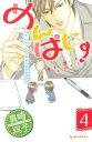 書, 雜誌, 漫畫 - めんぱに〜4巻【電子書籍】[ 真崎総子 ]