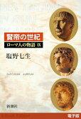 賢帝の世紀──ローマ人の物語[電子版]IX【電子書籍】[ 塩野七生 ]