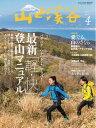 月刊山と溪谷 2017年4月号【電子書籍】