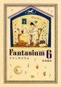 ファンタジウム6巻【電子書籍】[...