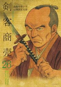剣客商売26巻