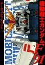 電撃データコレクション(8) 機動戦士ガンダムF91【電子書...