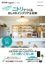 NITORI magazine vol.1 �˥ȥ�ǤĤ��뤪����쥤��ƥꥢ����Ǽ