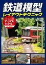 鉄道模型レイアウトテクニック【電子書籍】