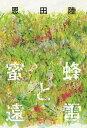 蜜蜂と遠雷【電子書籍】[ 恩田陸 ]