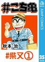 #こち亀 35 #柴又ー1【電子書籍】[ 秋本治 ]