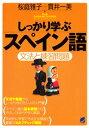 しっかり学ぶスペイン語(CDなしバージョン)【電子書籍】[ 桜庭雅子 ]