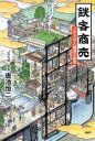 鉄客商売JR九州大躍進の...