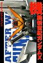 電撃データコレクション(15) 機動新世紀ガンダムX【電子書籍】[ 電撃ホビーウェブ編集部 ]