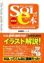 世界でいちばん簡単なSQLのe本[最新版] SQLの基本と考え方がわかる本【電子書籍】[ 金城俊哉 ]