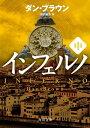 インフェルノ(中)【電子書籍】[ ダン・ブラウン ]