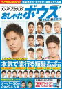 メンズヘアカタログ おしゃれボウズSTYLE BOOK【電子...