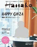 Hanako(ハナコ)2016年10月13日号No.1119