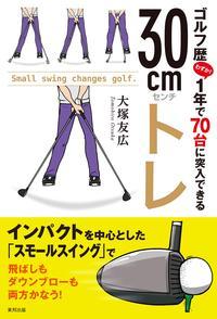 ゴルフ歴1年で70台に突入できる30cmトレ【電子書籍】[ 大塚友広 ]