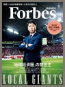 ForbesJapan 2018年6月号【電子書籍】 atomixmedia Forbes JAPAN編集部