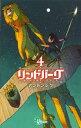 リンドバーグ(4)【電子書籍】[ アントンシク ]