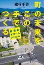 町の未来をこの手でつくる 紫波町オガールプロジェクト【電子書籍】[ 猪谷千香 ]
